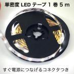 単密度 2835 白色 (昼白色) 12 V LED テープライト 5 m (5 cm × 100, 25 W,非防水,メス・コネクタつき)