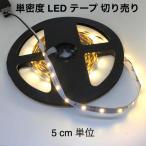 単密度 電球色 LED テープライト (5 cm 0.25 W 単位,非防水)