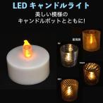 LEDキャンドルライト ティーライト テーブルランプ  ゆらぐ黄色 ボタン電池型 防災 災害 地震 非常用  (送料120円)