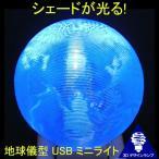 USB 3Dライト おしゃれな 3D 光るシェードつき地球儀型ミニ・ライト 青色 (照明器具,デザイン電球,ランプ)