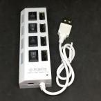 個別電源スイッチつき 4 ポート USB 電源タップ  白色