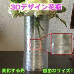 3Dデザイン花瓶 フラワーベース 花器 おしゃれで複雑な模様つきの透明花瓶 (生分解性プラスティック製 高さ 10〜25 cm)