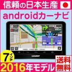 ポータブルナビ 7インチ データウエスト 2016年最新地図 アンドロイド カーナビ DW-AD781-Y