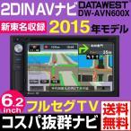 新発売!カーナビ メモリーナビ 2DIN SDナビ 2015年地図 フルセグ地デジ内蔵 DATAWEST DW-AVN600X-Y DVD CPRM