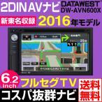 新発売!カーナビ メモリーナビ 2DIN SDナビ 2016年地図♪フルセグ地デジ内蔵 DATAWEST DW-AVN600X-Y
