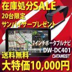 カーナビ ポータブルナビ 日本生産 7インチ ワンセグ データウエスト DW-DC401 送料無料