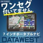 カーナビ ポータブルナビ ワンセグなし 日本生産 24V対応 データウエスト DW-P358GD1