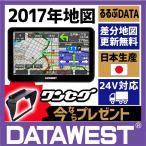 サンバイザー プレゼント データウエスト 最新 2017年地図 カーナビ 8GB 7インチ ワンセグ内蔵 新東名 圏央道 ポータブルナビ DW-P738GD1-Y 24V