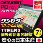 データウエスト 2015年地図 カーナビ 7インチ ワンセグ内蔵 新東名収録 ポータブルナビ DW-Pd714S1-Y