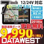 Yahoo!DATAWEST Yahoo!ショップTTHA300LX-Y データウエスト 大セール カーナビ ワンセグなし 4GB ポータブルナビ