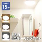 小型シーリングライト LED 20w形相当 コンパクト トイレ 玄関照明 洗面所 台所 直付け 廊下 クローゼット 節電 電球色 自然色 昼白色
