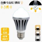 LED電球 E26 60W 電球 人感センサー 60形相当 E17 自動点灯/消灯 工事不要 照明 節電