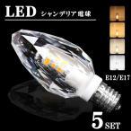 【5個セット】LEDシャンデリア電球 クリスタルタイプ 40W形相当 E17 E14 E12 LED電球
