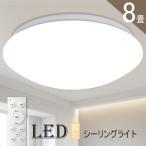 シーリングライト LED 照明 6畳 調光 24w形相当  LED 照明器具 リモコン付  明るい 天井照明 らいと 電気 節電 ライト