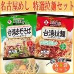 名古屋めし 特選拉麺セット ...