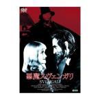 DVD 悪魔スヴェンガリ IVCF-2172