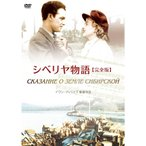 DVD シベリヤ物語 完全版 IVCF-5530