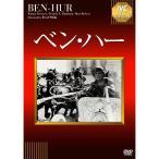 DVD ベン・ハー IVCベストセレクション IVCA-18171