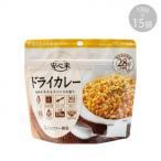 114216131 アルファー食品 安心米 ドライカレー 100g ×15袋
