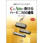 ゼンオン  CとAmで吹けるハ-モニカ50曲集 改訂版437453 437453