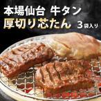 牛タン 厚切り芯たん塩仕込み 130g×3袋 仙台 牛肉