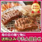 ショッピング送料込み 母の日 牛タン詰合せ 送料込み 厚切り芯たん、味噌仕込みのセット 牛肉
