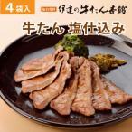 牛たん詰合せ 塩仕込み(2包み紙箱入り) 400g