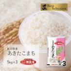 無洗米 あきたこまち 15kg(5kg×3袋) 秋田県産 令和2年産