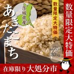 【玄米】 ★玄米のままお届け★ 茨城県産あきたこまち 一等米玄米 30kg┃28年産