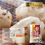 みやこがね切り餅 1ケース(1kg×10袋) 宮城県産 みやこがねもち100%使用
