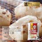 【生切り餅】宮城県産みやこがね切り餅 1kg×3袋