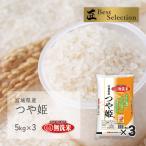 無洗米 つや姫 15kg(5kg×3袋) 宮城県産 令和元年産
