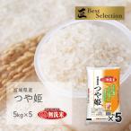 新米 無洗米 つや姫 25kg(5kg×5袋) 宮城県産 令和2年産