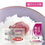 無洗米 麻の葉 10kg ブレンド米 複数原料米