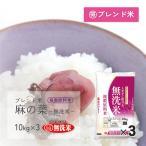無洗米 麻の葉 30kg(10kg×3袋) ブレンド米 複数原料米