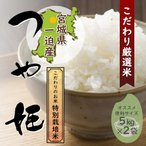 つや姫 10kg(5kg×2袋) 宮城県一迫産 特別栽培米 令和2年産 受注生産