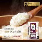 金芽米 ひとめぼれ 15kg(5kg×3袋) 宮城県加美産 特別栽培米 令和元年産