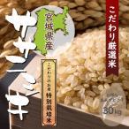 【玄米】 ★玄米のままお届け★ 特別栽培米 宮城県産ササニシキ 一等米玄米 30kg┃28年産