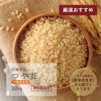 つや姫 一等米玄米 30kg 宮城県産 特別栽培米 令和2年産