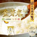 金芽米 つや姫 1.8kg 山形県産 令和元年産 受注生産