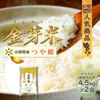 金芽米 つや姫 9kg(4.5kg×2袋) 山形県産 令和元年産