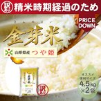 金芽米 つや姫 9kg(4.5kg×2袋) 山形県産 平成30年産 訳あり 精米日経過のためプライスダウン!