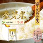 新米 金芽米 つや姫 13.5kg(4.5kg×3袋) 山形県産 令和2年産