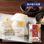 【生切り餅】国内産蔵王杵つき餅 1kg×3袋