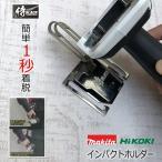侍ブラック 侍BLACK インパクトフック 30030(右用)/30031(左用)インパクトホルダー マキタ・HIKOKI兼用 電動工具ホルダー 高儀
