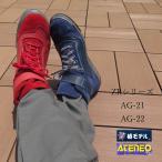 椿モデル 青木産業 ATENEO アテネオ 安全靴 高所作業靴 本革JIS規格 ベロア革 ZRシリーズ AG21/AG22 紺/赤 ハイカット スニーカータイプ 25~28cm