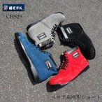 椿モデル エンゼル ANGEL 安全靴 高所作業靴 本革JIS規格 ベロア革 CHS29 ひもタイプ ショート 25〜28cm