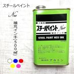 アルトン スチールペイントマーカー 補充インク 補充液 スチールペイントNEO1 補充インキ 補充缶 白・青・赤・黄・ピンク 建築用筆記具