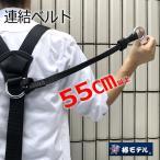 椿モデル ブロックリール 連結ベルト ロング51cm フルハーネス用アクセサリー