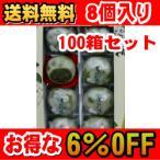 【送料無料】【100箱セット】【お得な6%OFF】美味し国 宮城 ずんだ饅頭 8個入り